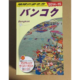 ダイヤモンドシャ(ダイヤモンド社)の地球の歩き方 2014〜15 バンコク(地図/旅行ガイド)