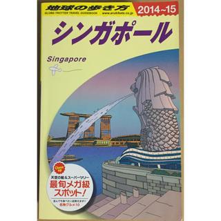 ダイヤモンドシャ(ダイヤモンド社)の地球の歩き方 2014〜15 シンガポール(地図/旅行ガイド)
