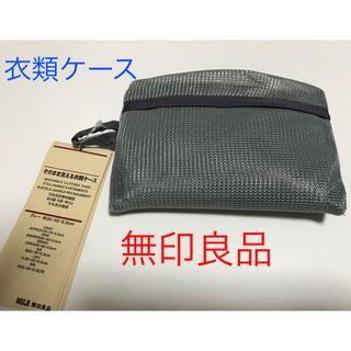 ムジルシリョウヒン(MUJI (無印良品))のそのまま洗える衣類ケース(日用品/生活雑貨)