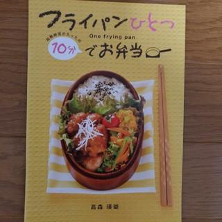 Amway 料理本
