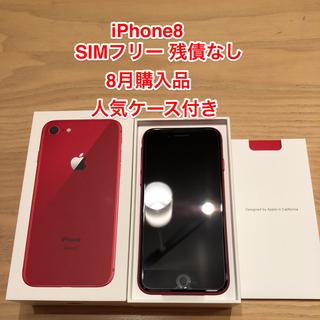 5%クーポンあるうちに。新品iPhone8 red64G SIMフリー 残債無し