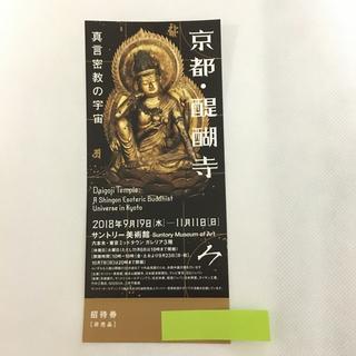 京都・醍醐寺〜真言密教の宇宙〜 招待券1枚(美術館/博物館)