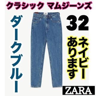 ZARA - 32 ZARA クラシック ハイライズ マムフィットデニム マム ジーンズ
