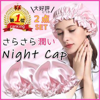 ナイトキャップ 2枚 サラサラヘアー 潤い 寝癖 乾燥 摩擦防止 渡辺直美さん(その他)