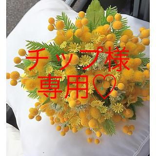 造花 ミモザ ブーケとブートニア(ブーケ)