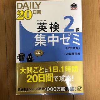 オウブンシャ(旺文社)の英検2級 集中ゼミ(資格/検定)