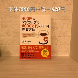 ダイヤモンドシャ(ダイヤモンド社)の☆美品☆ 400円のマグカップで4000万円のモノを売る方法(ビジネス/経済)