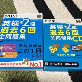 オウブンシャ(旺文社)の英検 準2級 過去問 全問題集 旺文社(資格/検定)
