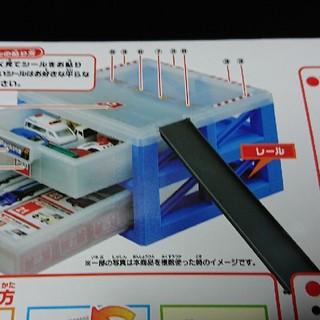 タカラトミー(Takara Tomy)のトミカパーキングケース24レールのみ(電車のおもちゃ/車)
