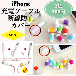 iPhone充電ケーブル 断線防止カバー コネクタ 保護 2個 300円