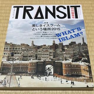 コウダンシャ(講談社)のTRANSIT/トランジット 美しきイスラームという場所(地図/旅行ガイド)