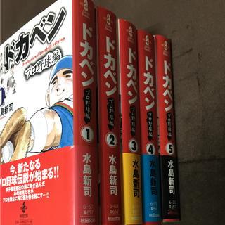 ドカベン☆プロ野球編☆まとめ売り☆単品は1冊300円!