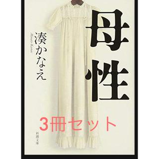 コウダンシャ(講談社)の湊かなえ 母性(文学/小説)
