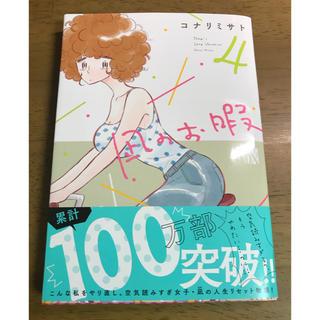 凪のお暇 4巻(少女漫画)