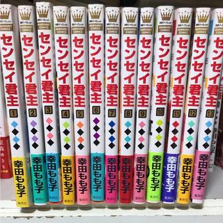 センセイ君主 1〜13巻 全巻セット