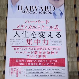 人生を変える集中力 ハーバード