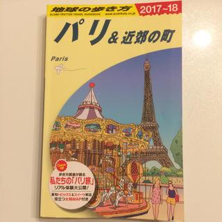 ダイヤモンドシャ(ダイヤモンド社)の地球の歩き方 2017〜2018 パリ&近郊の町 Paris フランス(地図/旅行ガイド)