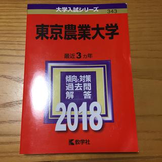 教学社 - 東京農業大学 赤本2018