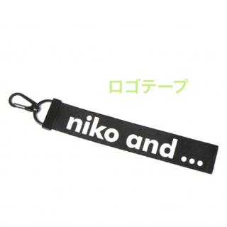 niko and... - ニコアンド◎ロゴテープ◎未使用
