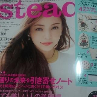 タカラジマシャ(宝島社)のsteady9月号(ファッション)