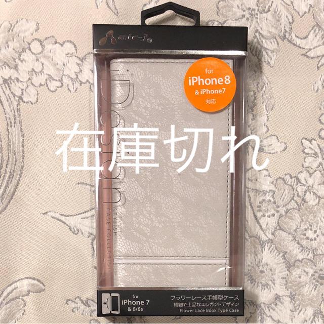 エアージェイ iphone8 7 6 6s 手帳型ケース ホワイトの通販