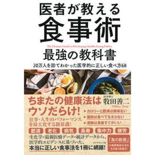 ダイヤモンドシャ(ダイヤモンド社)の医者が教える食事術  牧田善二著(健康/医学)