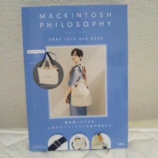 マッキントッシュフィロソフィー(MACKINTOSH PHILOSOPHY)のMacintosh Philosophy ムック本(ファッション)