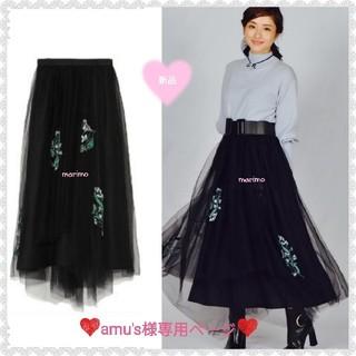 フレイアイディー(FRAY I.D)の【amu's様専用ʕ•ٹ•ʔ♡♡♡】(ロングスカート)