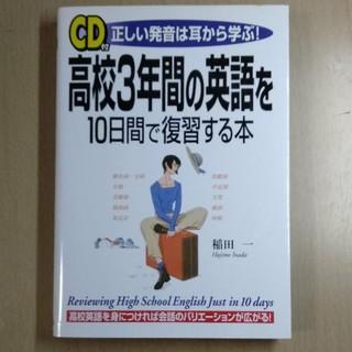 高校3年間の英語を10日間で復習する本