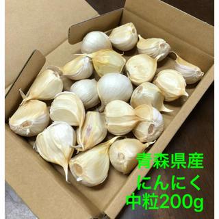 青森県産にんにく  バラ中粒200g