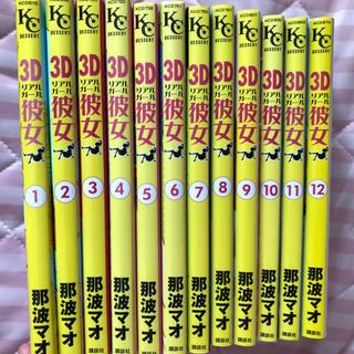コウダンシャ(講談社)の3D彼女 全巻セット(少女漫画)