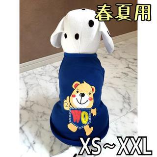 犬服  猫服  ペット服 春夏 くまちゃんタンクトップTシャツ:ブルー