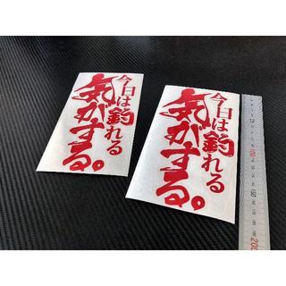 f28.釣り【今日は釣れるステッカー 縦文字】 ★ 2枚set 赤色(その他)