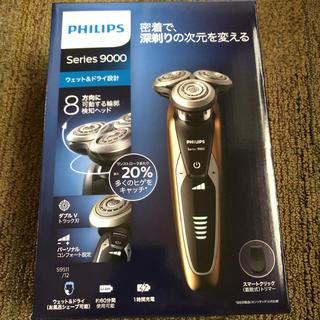フィリップス(PHILIPS)のPHILIPS フィリップス 9000シリーズ(メンズシェーバー)