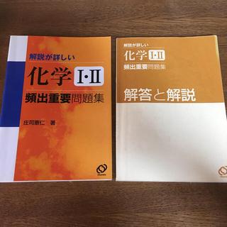 オウブンシャ(旺文社)の☆8/16まで☆化学12 頻出重要問題集 庄司憲仁 旺文社(参考書)