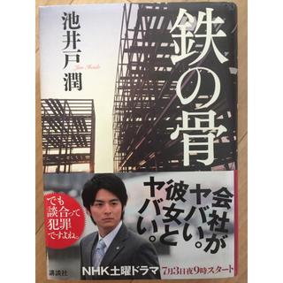 コウダンシャ(講談社)の鉄の骨/池井戸潤(文学/小説)