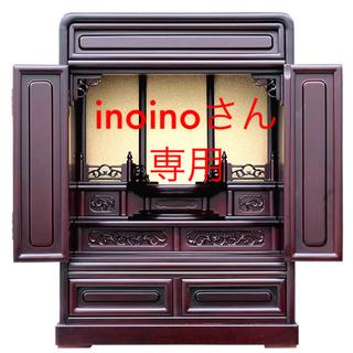 inoinoさん専用(その他)