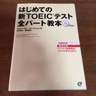 オウブンシャ(旺文社)の☆8/16まで☆はじめての新TOEICテスト全パート教本 旺文社 CD付き(資格/検定)