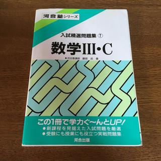 ☆8/16まで☆数学3C 入試精選問題集7 河合出版 河合塾シリーズ