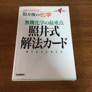 ガッケン(学研)の☆8/16まで☆照井式 解法カード 無機化学の最重点 学研(参考書)