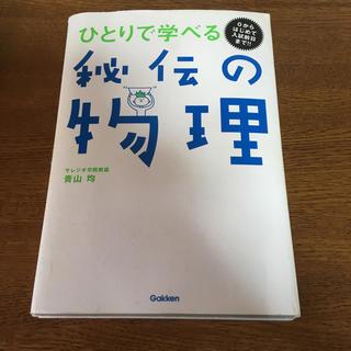 学研 - ☆8/16まで☆ひとりで学べる 秘伝の物理 青山均 学研