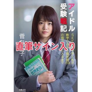 角川書店 - アイドル受験戦記 : SKE48をやめた私が数学0点から偏差値69の国立大学に…