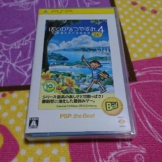 PlayStation Portable - PSP ぼくのなつやすみ4