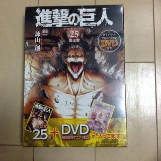 新品未開封DVD付き進撃の巨人限定版25巻