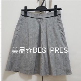 デプレ(DES PRES)の美品☆デプレ DES PRES フレアー スカート S(ひざ丈スカート)