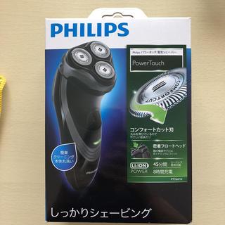 フィリップス(PHILIPS)の[PHILIPS]電動シェーバー 髭剃り(メンズシェーバー)