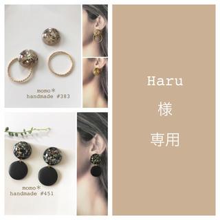 Haru様 専用 シェルパウダー レジン ブラウン② & ブラック ②(イヤリング)