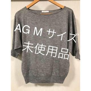エージー(AG)の未使用‼︎AG☆半袖 ニット美品 M(カットソー(半袖/袖なし))