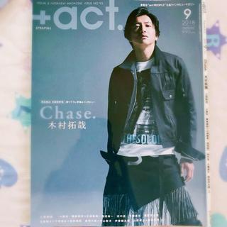 アクト(ACT)の+act. 切り抜き(アート/エンタメ/ホビー)