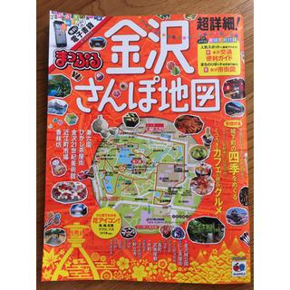 オウブンシャ(旺文社)のまっぷる 金沢 さんぽ地図 超詳細 街歩きマップ(地図/旅行ガイド)